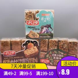 新品推荐名沙坚果沙琪玛蜂蜜肉松黑糖味/海苔肉松休闲点心零食
