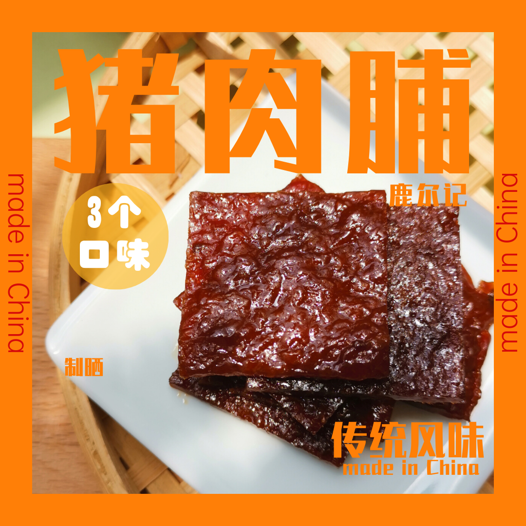鹿尔记 香辣五香黑椒猪肉脯潮汕特产休闲零食小吃肉干独立小包