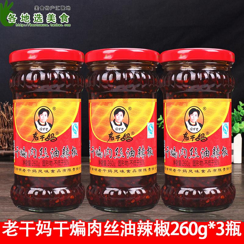 贵州特产陶华碧老干妈干煸肉丝油辣椒酱260g*3瓶夹馍拌面酱下饭菜