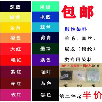 酸性染料 羊毛 锦纶 尼龙 真丝用染料旧衣染色 衣服染料包邮