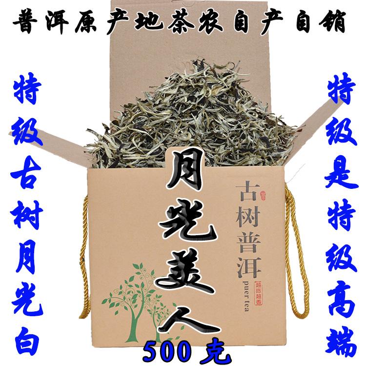 云南白茶月光美人普洱景谷古树月光白特级500克产地茶农直销