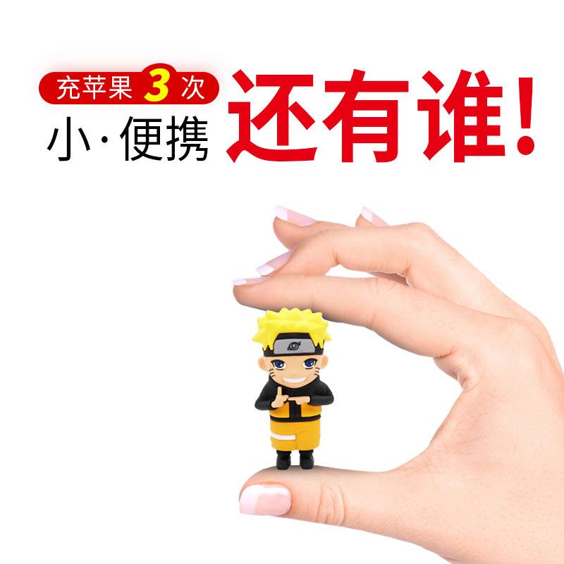 12月02日最新优惠移动超薄便携小巧火影忍者充电宝