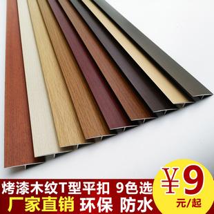直销木地板压条4cm宽T字实木双边铝合金收边条过门槛t型条平扣条