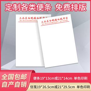 便签本定制印刷便签纸小本子无粘性创意便条本信纸公司lOGO草稿本