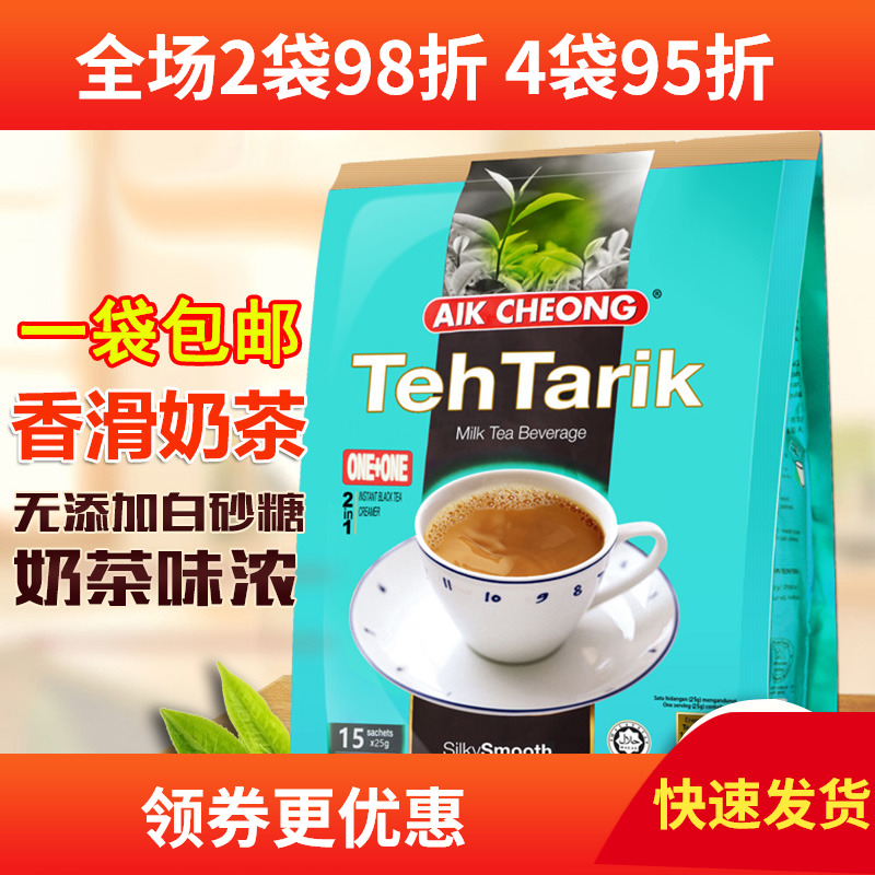 Package post: Yichang old street 2 in 1 sugar free (refers to sugar free) with 375g milk tea added in Malaysia
