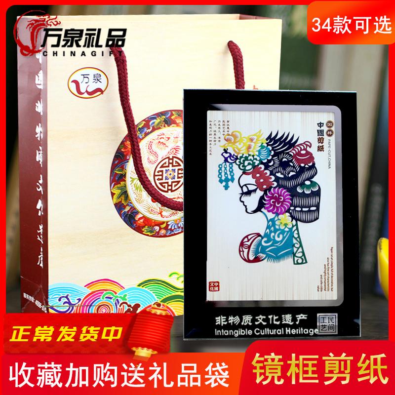 剪纸画窗花摆件装饰画送老外手工艺品中国风特色礼品西安纪念品