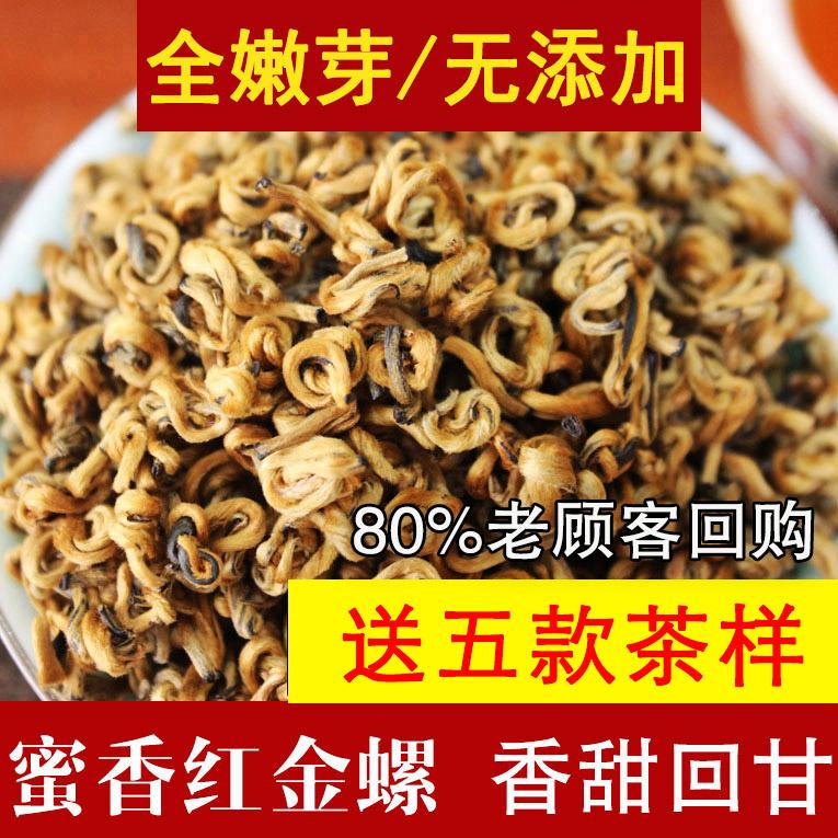 Дянь Хун / Китайский красный чай Артикул 7211977202