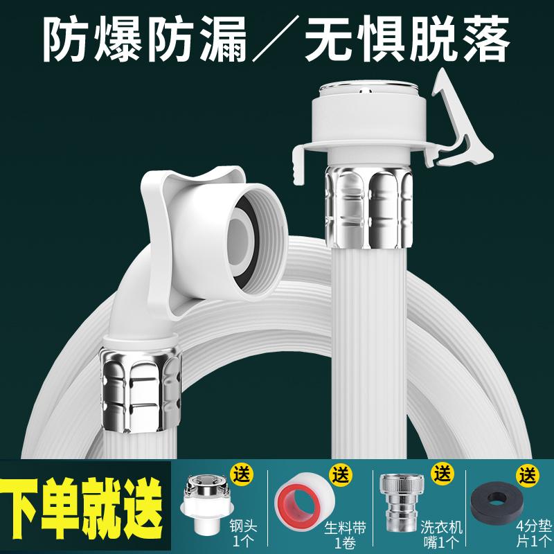 通用型全自动洗衣机进水管接头加长接水管上水管注水延长软管配件