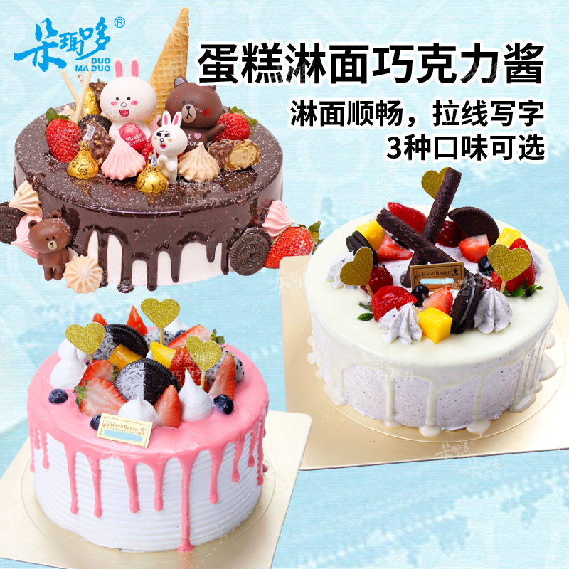 Mellow milk strawberry cake pastry sauce chocolate pastry sauce domadox pastry decoration 1kg
