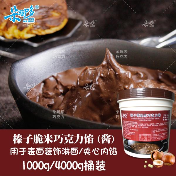 Hazelnut Chocolate crispy sauce crispy rice chocolate sauce cake sandwich dirty bag dream tornado baking 1kg 4kg barrel