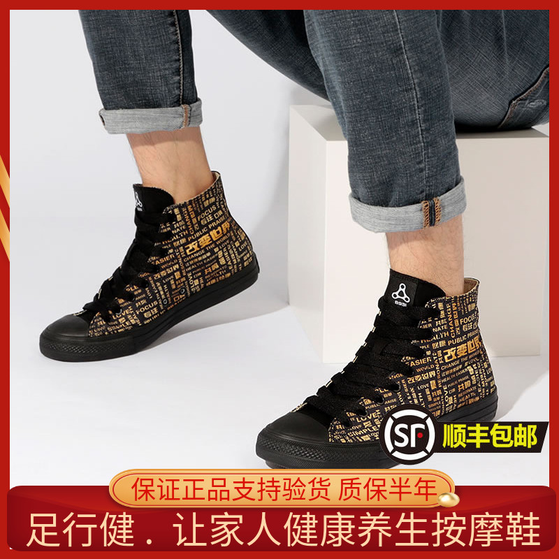 Foot Xingjian massage shoes high top canvas shoes ins trend vulcanized shoes mens and womens letter printed ball leisure shoes authentic