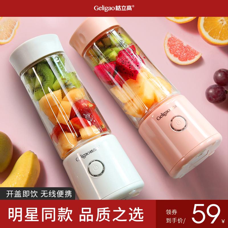 格立高便携式榨汁机家用水果小型充电迷你炸果汁机电动学生榨汁杯