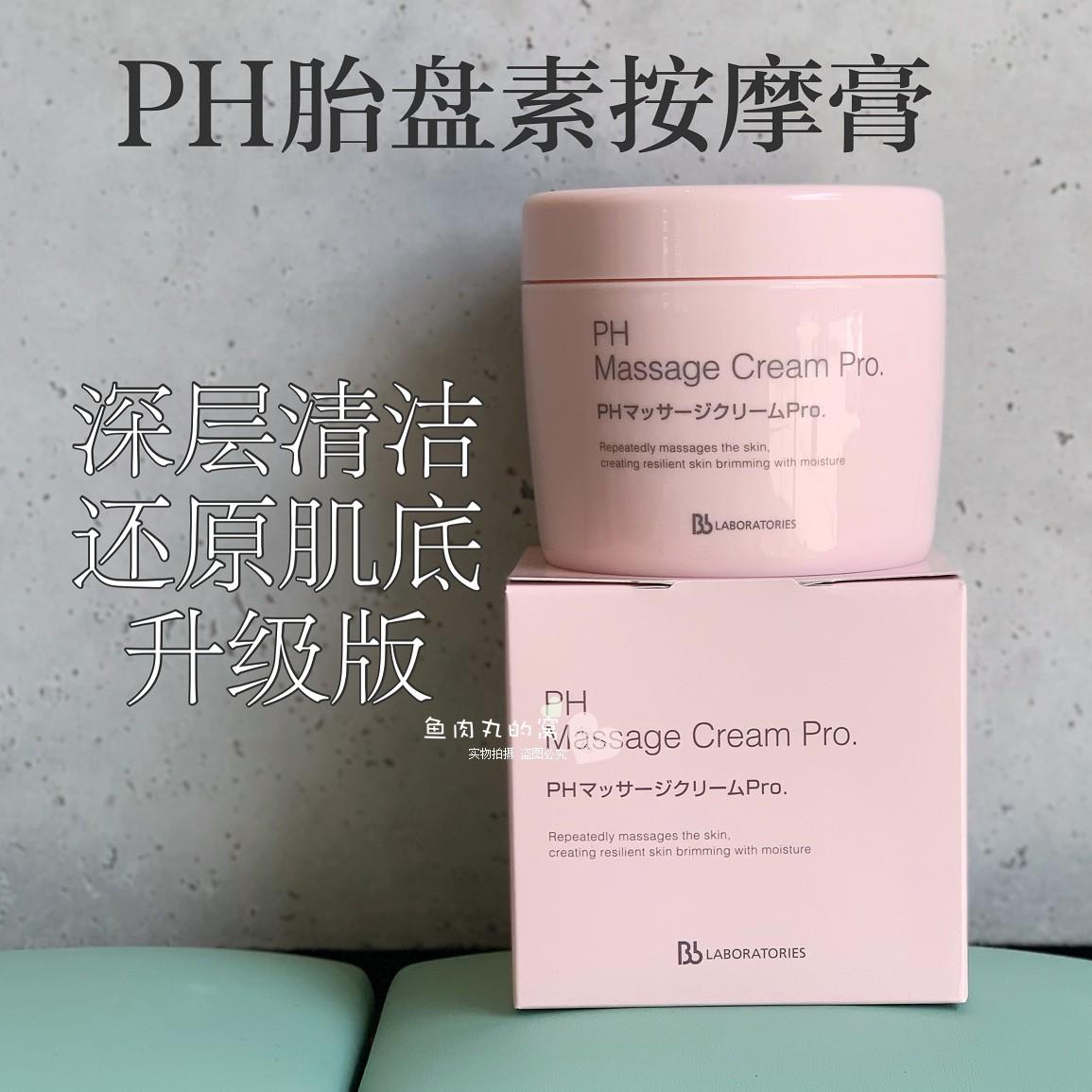 粉罐升级包邮日本BbLaboratories胎盘素ph按摩膏面部补水清洁毛孔