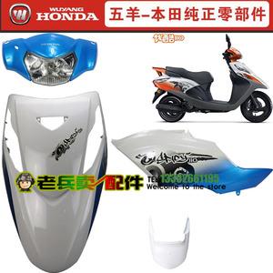 优酷110T-2A五羊本田摩托车纯正零部件灯箱大板原装正品配件外壳