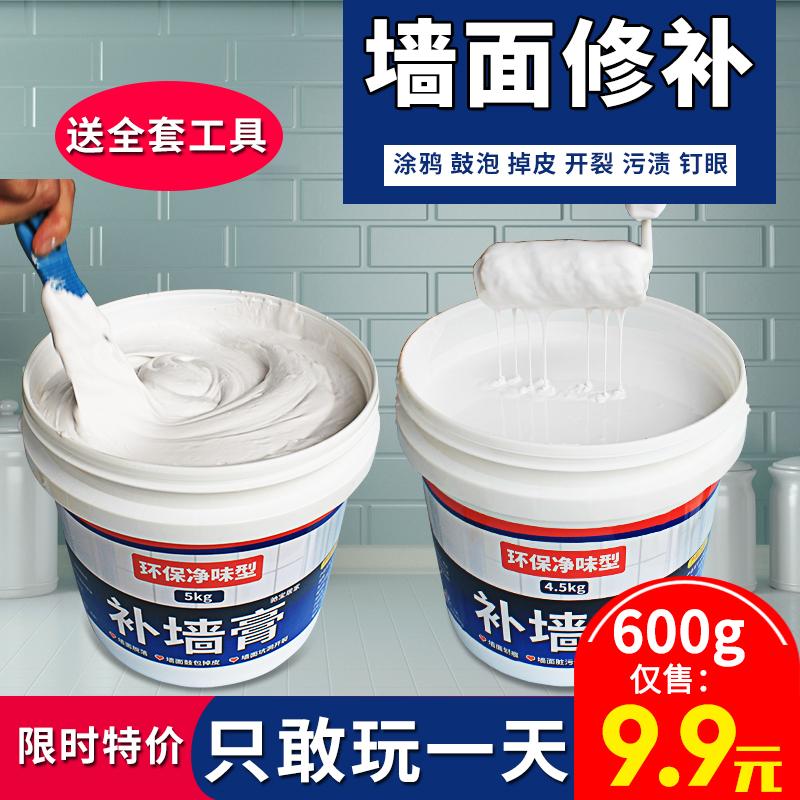 Починка стены крем метоп ремонт белый анти - вода жирный сын крем порошок в стена эмульсия краски стена кожа снять падения ремонт белая краска щетка стена