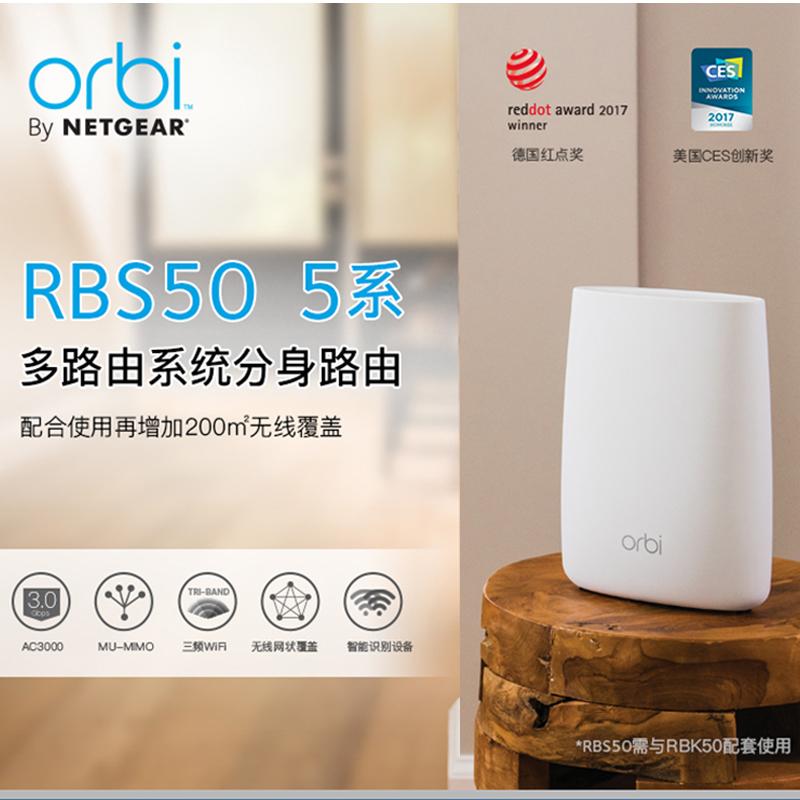 【认证官翻版】NETGEAR网件RBS50千兆三频3000M分布式5G无线mesh组网路由器分身 奥秘orbi子母路由器RBK50/53