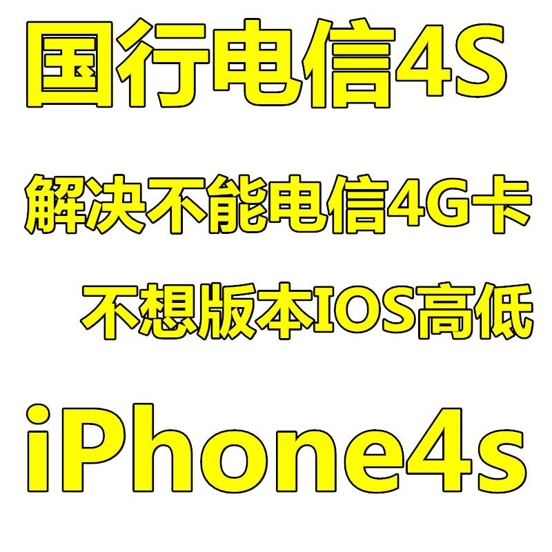 国行电信4S用电信4G卡苹果5S 6转移动联通4G卡贴卡槽 iPhone日版5