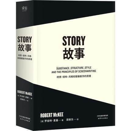 故事 材质、结构、风格和银幕剧作的原理 罗伯特 麦基 平装版 影视 编剧 写作 作家读物 编剧圣经,讲述创作根本原理 果麦图书