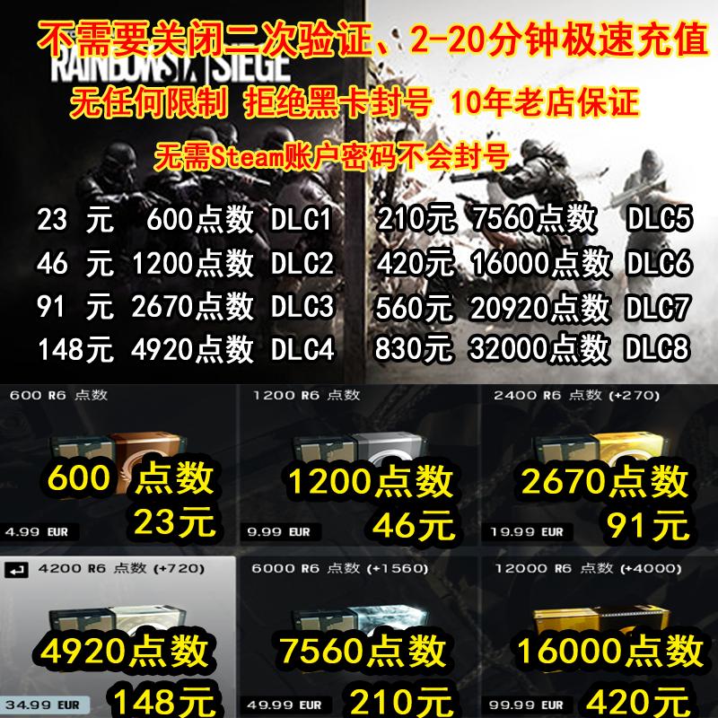 steam游戏彩虹六号r6点数充值彩虹6号通行证正规R6点数季票uplay
