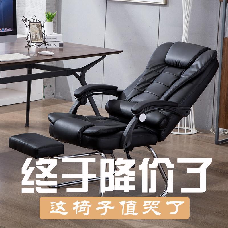 电脑椅家用办公椅可躺老板椅按摩搁脚弓形椅游戏椅真皮艺座椅子