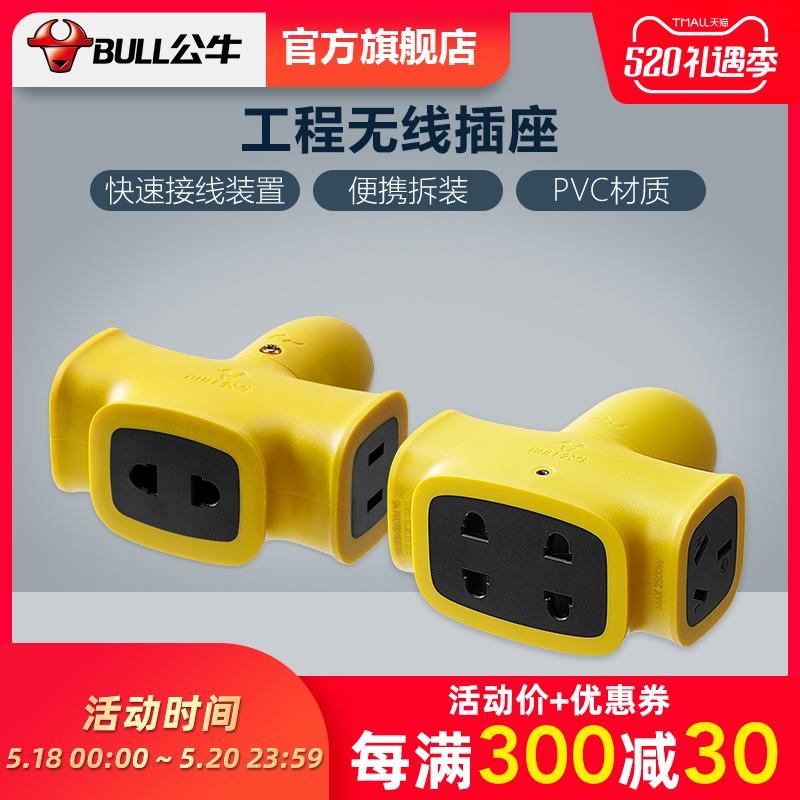 【工程】公牛摔不烂插座插排插线板三孔无线GN-C221X/GN-C322X20.7元