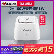 公牛變壓器美國日本電器電源插座轉換器110V和220V電壓可轉換