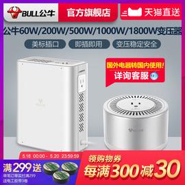 公牛变压器美国日本电器电源插座转换器插座110V和220V电压可转换图片