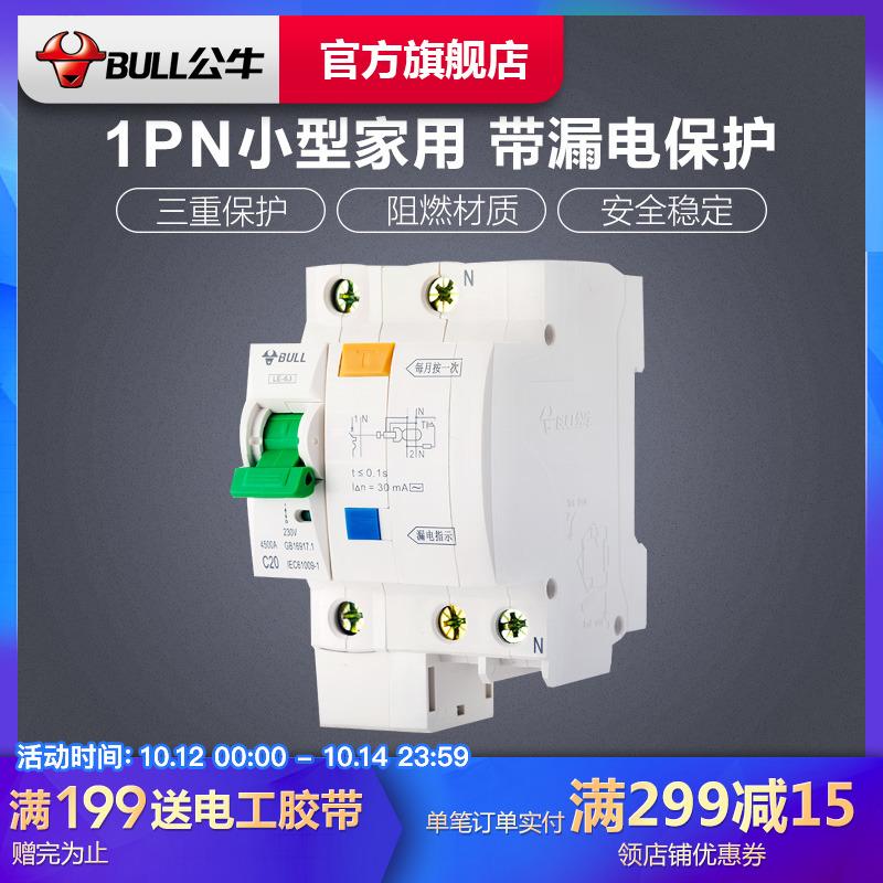 公牛漏电保护器1PN小型断路器空气开关家用空开电闸开关50A63A