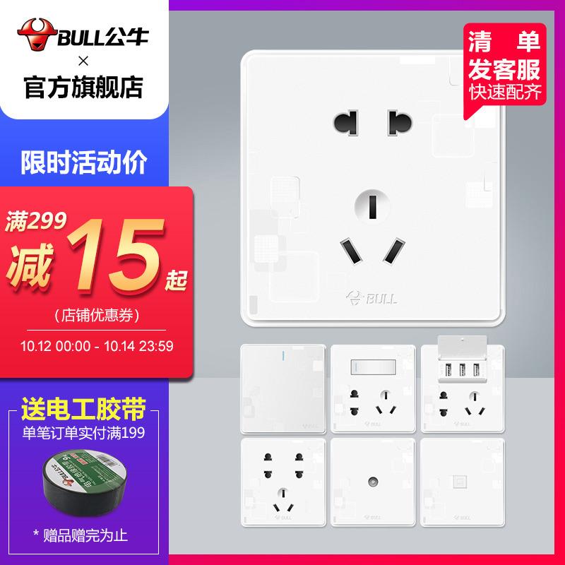公牛开关插座官方店装饰86型大面板家用电源插座USB插座多孔g18