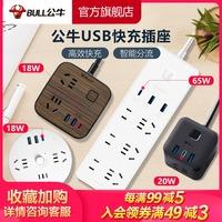 公牛插座pd20/65WC口快充usb充电魔方插排接线板多功能笔记本家用