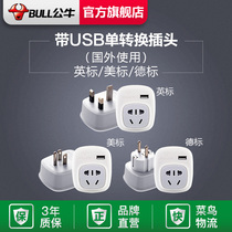 Bull socket with USB charging Power Conversion plug converter Travel Abroad American Standard English standard Ouperd standard