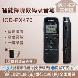 Sony索尼录音笔ICD-PX470专业高清智能降噪会议学习课堂MP3播放器图片