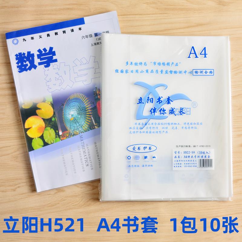 立陽書套H521 A4特大號透明磨砂包書皮 高30寬21 適合初中課本522