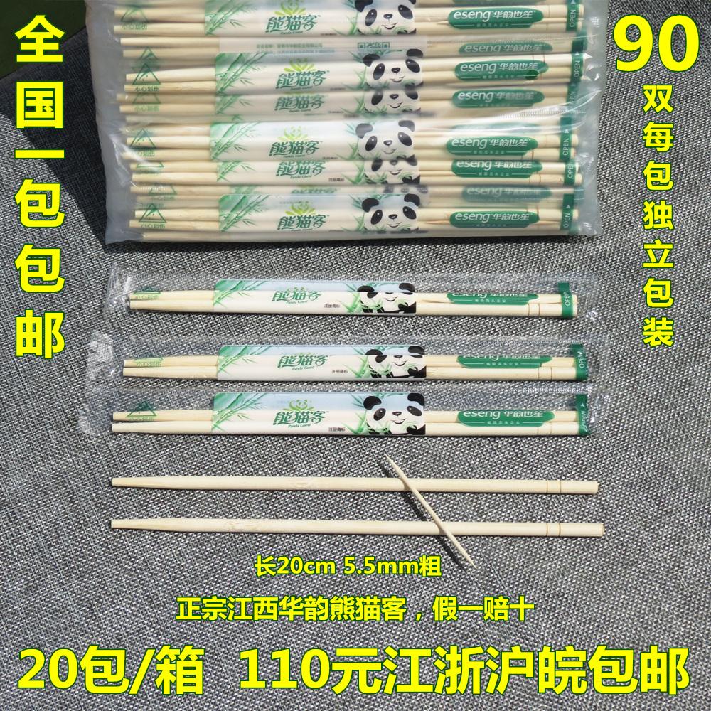 Панда пассажир одноразовые бамбук палочки для еды охрана окружающей среды здравоохранения палочки для еды 90 двойной 20cm круглый палочки для еды существует зубочистка доставка по всей стране включена