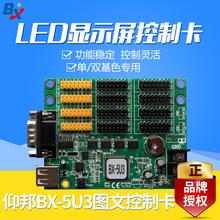 仰邦控制卡BX-5U3U盘控制卡led显示屏P10单元板BX-5U3控制卡LED屏