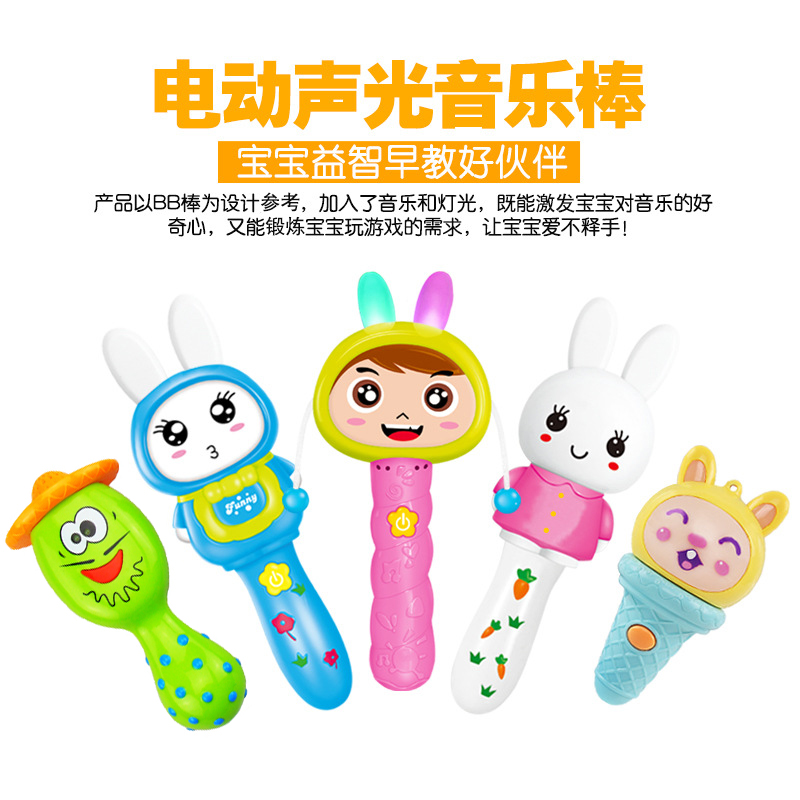Baby toys electric sound light music BB stick baby hand bell stick 0 years old 3 puzzle grasp music toys