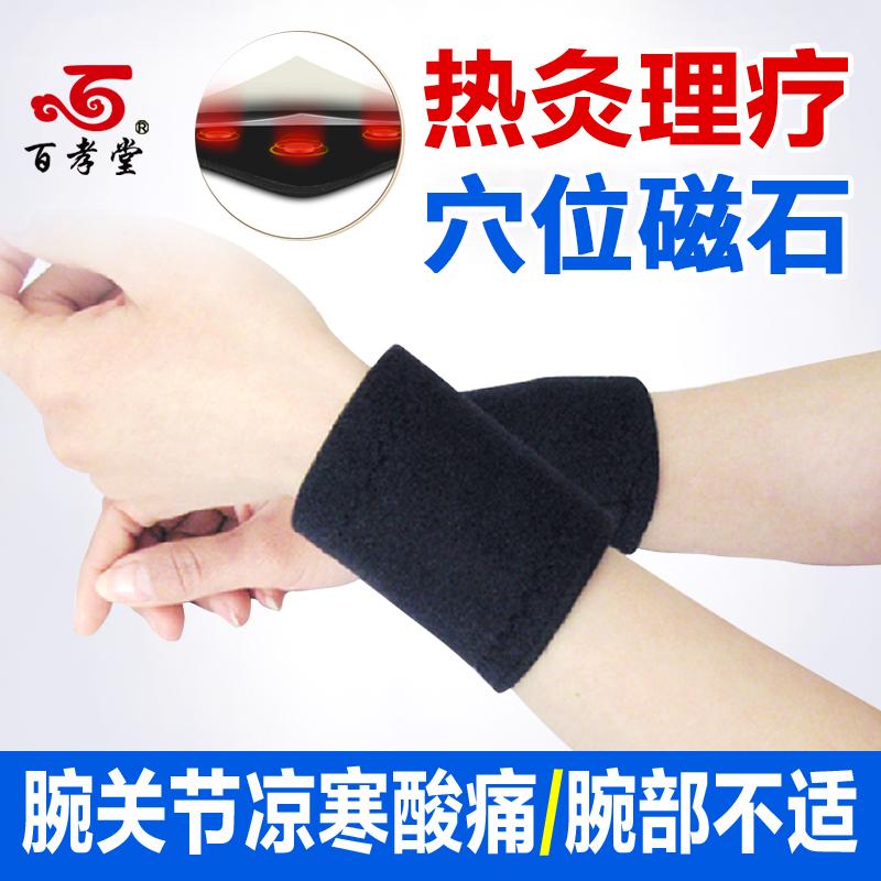 百孝堂托玛琳自发热护腕带保暖磁疗男女士手腕扭伤保健护具秋冬季