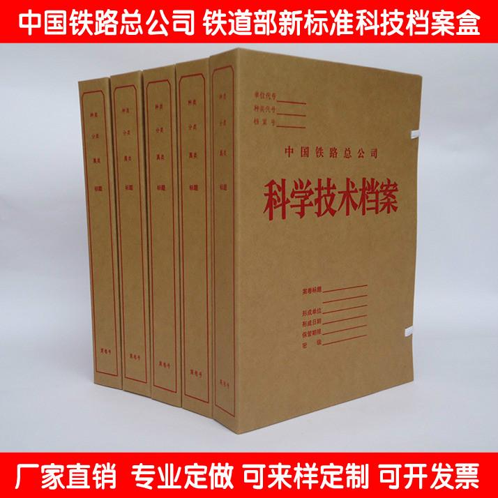 中国铁路总公司科技档案盒进口牛皮纸铁道部文书档案盒会计档案盒