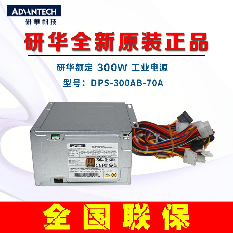 研华250W 300W原装工控电源FSP250-70PFU DPS-300AB全国联保两年
