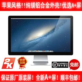 镁铝苹果款 27寸原装IPS高清屏2k液晶显示器摄影后期mac外接 包邮图片