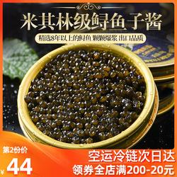 鱼子酱 即食俄罗斯鲟鱼籽黑鱼籽酱日韩料理寿司鱼子 西伯利亚鱼籽