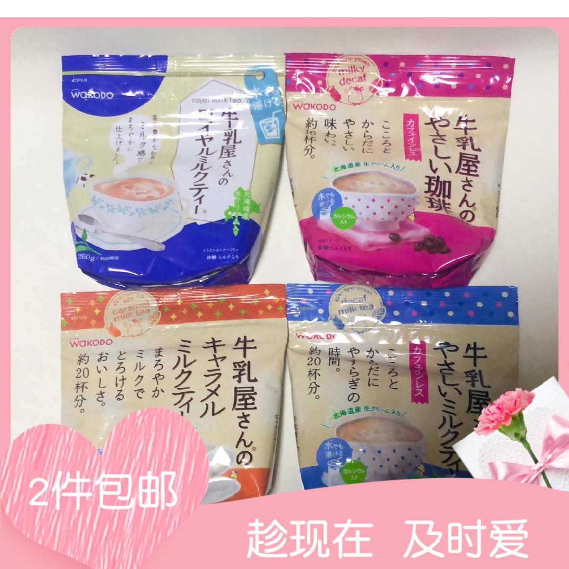 日本wakodo和光堂牛乳屋脱咖啡因皇家奶茶咖啡孕妇哺乳期冲饮