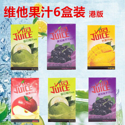 包邮 香港维他果汁饮料 芒果苹果黑加仑石榴味250ml*6盒港版饮品