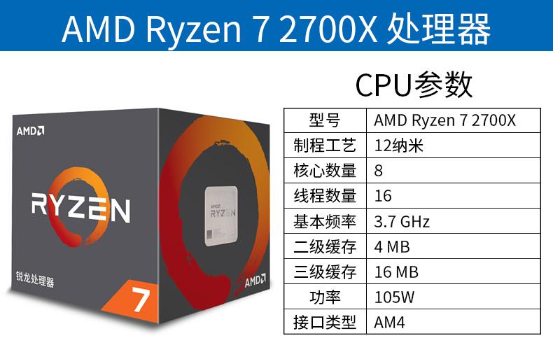 AMD锐龙RyzenR5/R72600/2600X R72700 盒装CPU迫击炮主板套装