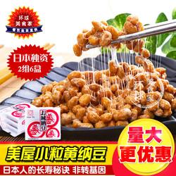 日本美屋纳豆6盒334.2g即食纳豆菌北海道 拉丝黄豆纳豆激酶山大