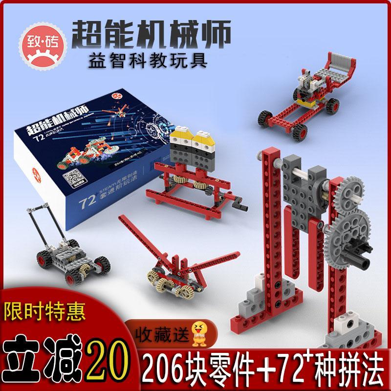 超能机械师72致砖积木小小机器人机械师小小编程师齿轮积木可转动10-14新券