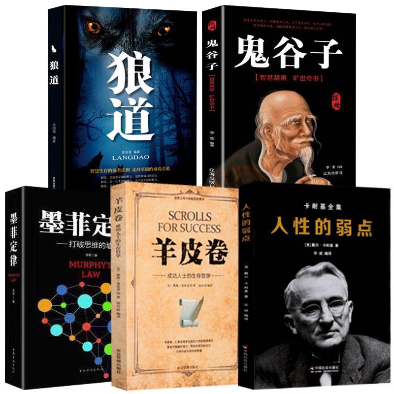 热销22件买三送一【正版保证】受益一生的五本书畅销书