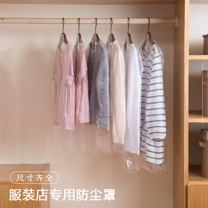 Clothes dustproof bag transparent clothes cover dustproof cover storage bag suit hanging bag thickened clothes dry cleaner coat cover