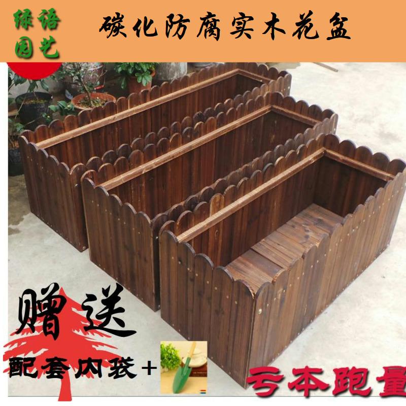 防腐木花箱特大长方形花盆阳台种菜盆碳化实木花盆蔬菜种植箱花槽