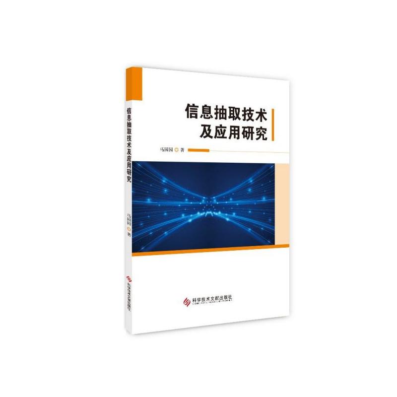 正版新书  满99包邮 信息抽取技术及应用研究9787518960163
